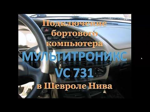 Бортовой компьютер для ВАЗ 2123 Chevrolet NIVA (Multitronics VC731)