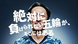 【わたしのU-23 PR】矢部浩之が東京五輪世代にエール!
