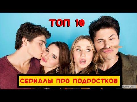 10 лучших сериалов про подростков #2
