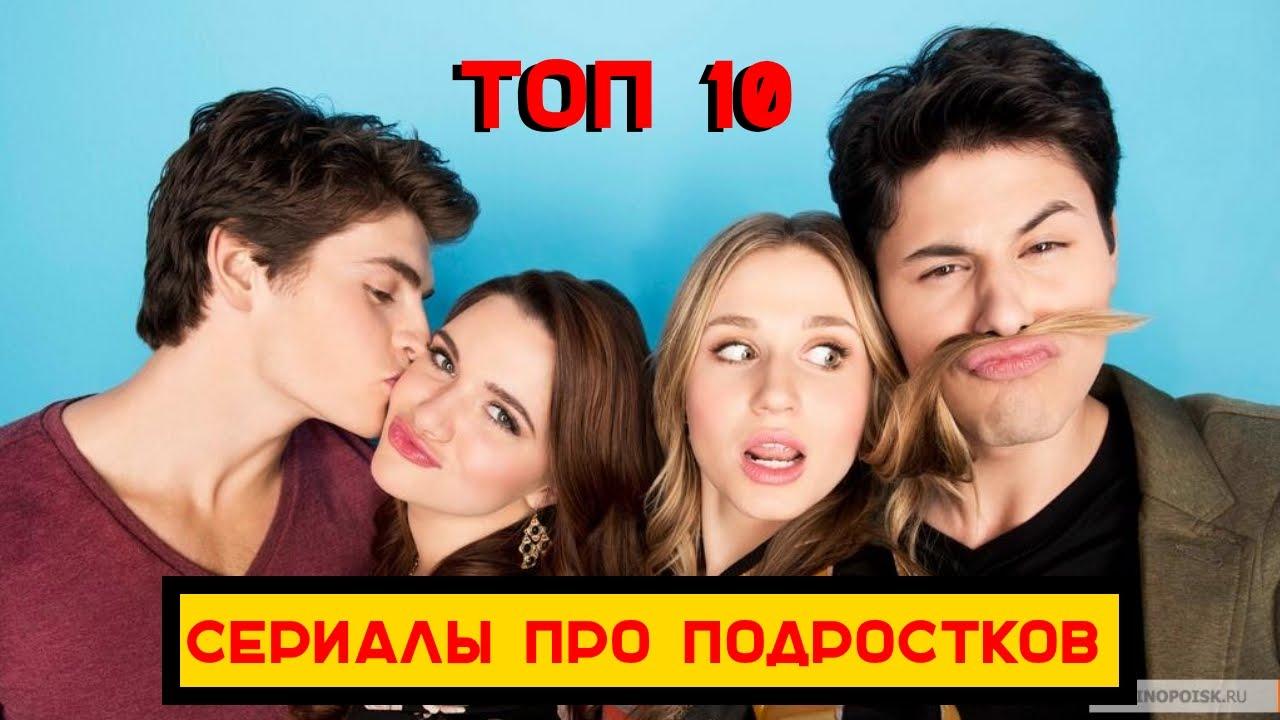 Сериал о подростках и школе зарубежные сериал бригада актеры фархад