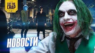 Еще один Джокер, Смерть мутанта, Новый Паук и СуперБонд | НОВОСТИ НЕДЕЛИ от Котокраба (Октябрь #1)