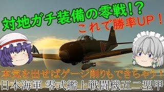 レミリアお嬢様のWar Thunder空戦記 Part8