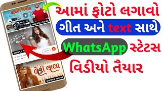 Full screen WhatsApp status application gujarati gujarati status s