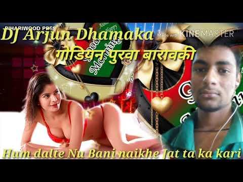 2018 Arjun DJ Dhamaka Hum Dalte Nu Bani Naikhe Jat Ta Ka Kari Samar Singh