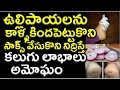 Health Benefits of ONIONS | Best Health Tips |