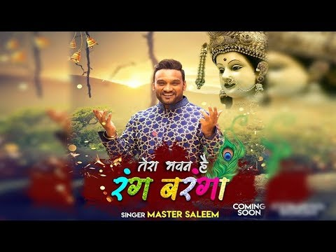 Tera Bhavan hai Rang Biranga | Master Saleem | New Devotional Song | Dainik Savera