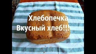 Хлебопечка, вкусный хлеб