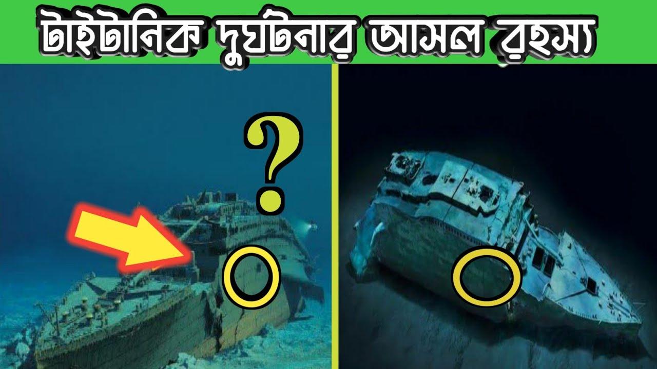টাইটানিক জাহাজ :ডুবে যাওয়ার প্রকৃত রহস্য।Titanic jahaj kivabe dubey 2020