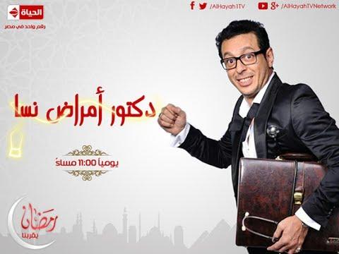 مسلسل دكتور أمراض نسا - الحلقة ( 3 ) الحلقة الثالثة - بطولة مصطفى شعبان - Amrad Nsa Series 03