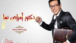 مسلسل دكتور أمراض نسا - الحلقة ( 3 ) الثالثة - بطولة مصطفى شعبان - Amrad Nsa Series 03