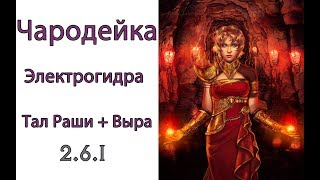 Diablo 3: билд электрогидра в Тал Раши и Выра PTR 2.5