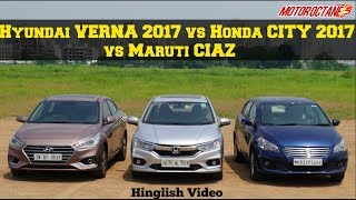 Hyundai Verna 2017 vs Honda City 2017 vs Maruti Ciaz in Hindi | MotorOctane