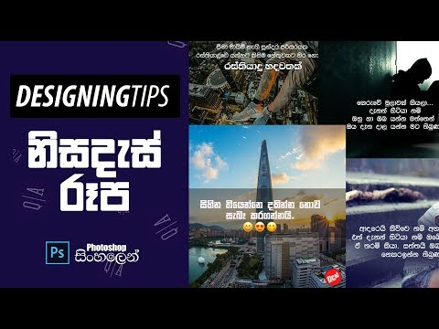 Graphic Design Tips Episode 01- නිසදැස් රූප