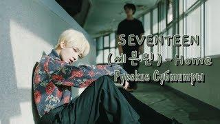 SEVENTEEN(세븐틴) - Home рус. саб (rus sub)