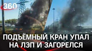 Видео: подъёмный кран упал на ЛЭП и загорелся