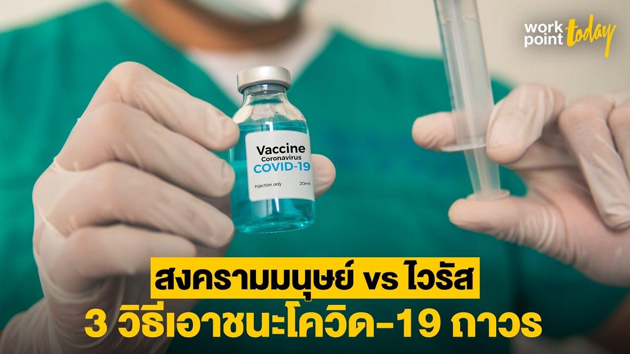 สงครามมนุษย์ vs ไวรัส สามวิธีเอาชนะโควิด-19 แบบถาวร l Workpoint Today