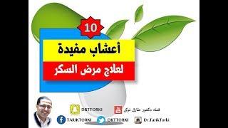 10 اعشاب مفيدة لمرضى السكر | افضل 10 اعشاب لعلاج مرض السكر