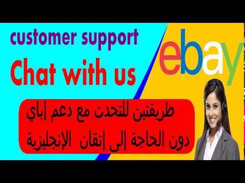 طريقتين للتحدث مع دعم إباي دون الحاجة إلى إتقان الإنجليزية Super Secret EBay Support Chat