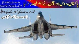Big Development of Pakistan, Russia and Cheen | UAE Prince Visit Pak