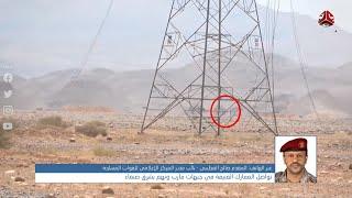 تواصل المعارك العنيفة في جبهات مأرب ونهم بشرق صنعاء