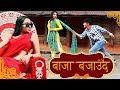 Tubidy Baja Bajaudai   Kristal Klaws Ft. Alisha Rai   Prakuz & John Sharma   S2 Production