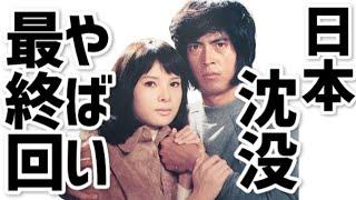 このチャンネルでは、ドラマやアニメ・漫画などの伝説的最終回を紹介していきます。 今回はSF作家・小松左京さんのベストセラー小説「日本沈没(」のドラマです。