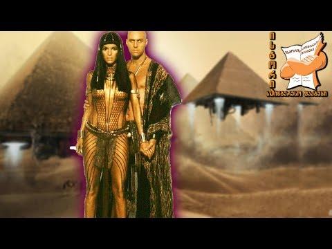 ეგვიპტელების 10 საოცარი გამოგონება (ვიდეო)