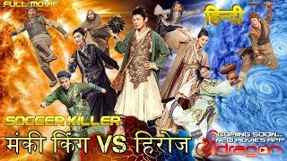 Soccer Killer / Monkey King vs Super Heroes Version - 4  Full Movie HD