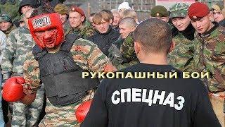 """Рукопашный Бой Спецназа """"Сдача экзамена"""" КСУ- Физуха- Cпарринги, бои до крови"""