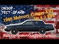 #??????????! 1988 Mercury Cougar XR7 V8 EFI. ????? ? ????-?????