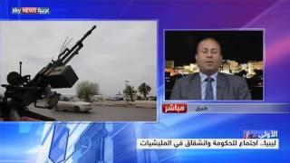 ليبيا.. اجتماع لحكومة الوفاق وانشقاق في الميليشيات
