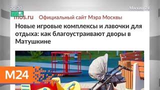В Зеленограде началось благоустройство дворов - Москва 24