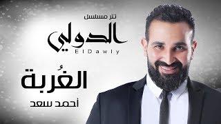 الغربة - غناء احمد سعد | مسلسل الدولي - جديد 2018