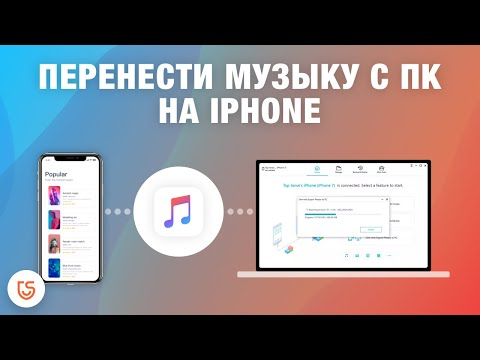 Как перенести музыку с ПК на Iphone?