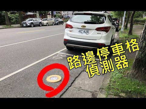 台北停車從此好簡單-安裝「北市好停車APP」