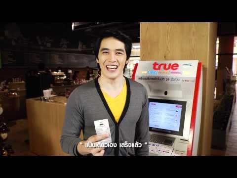 Filler   เติมเงินทรูมูฟ Promotion หมดเขต มิ ย   Broadband