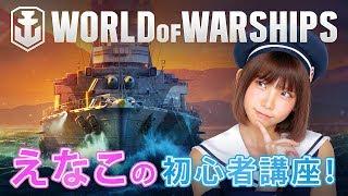 【JPN】World of Warships えなこの初心者講座!