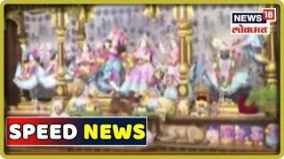 Speed News Of Maharashtra | Marathi Batmya | 24 August 2019