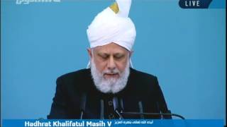 Bengali Translation: Friday Sermon 13th July 2012