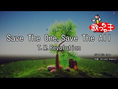 【カラオケ】Save The One,Save The All/T.M.Revolution