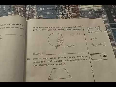 ОГЭ по математике. На окружности отмечены точки. (Вар. 1) √ 17. Модель геометрия