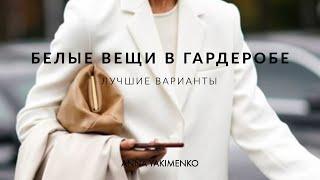 БЕЛЫЕ ВЕЩИ В ГАРДЕРОБЕ - ЛУЧШИЕ ВАРИАНТЫ