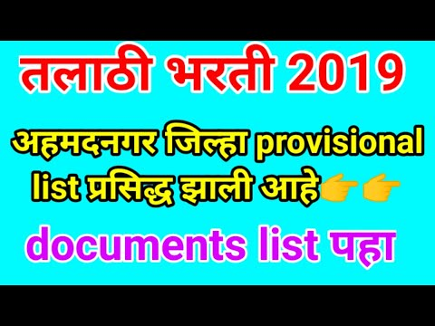 26 July 1st Shift Talathi Bharti 2019 from YouTube · Duration:  5 minutes 14 seconds