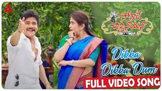 Dikka Dikka Dum Video Song || Soggade Chinni Nayana Movie Video Songs || Annapurna Studios