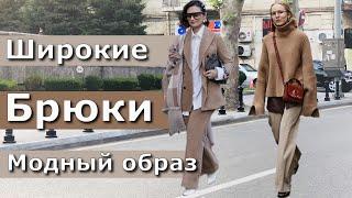 Широкие женские брюки в модном и стильном образе Как носить в 2020 году