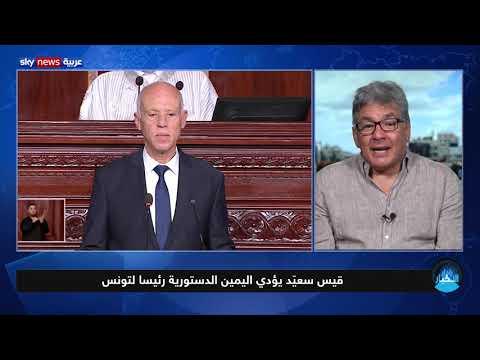 أدى الرئيس التونسي المنتخب قيس سعيّد اليمين الدستورية في مجلس النواب  - نشر قبل 55 دقيقة