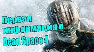 Dead Space 4 будет - Заявление разработчиков Dead Space 4 2016