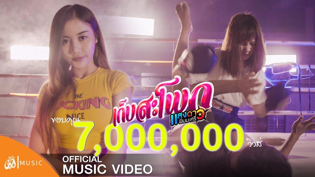 เก็บสะโพก - แสงดาว พิมมะศรี : เซิ้ง Music & PTmusic【Official MV】