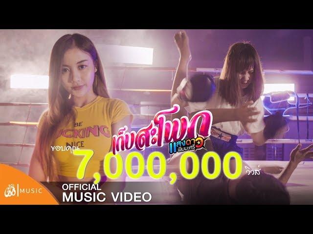 เก็บสะโพก - แสงดาว พิมมะศรี : เซิ้ง|Music & PTmusic【Official MV】