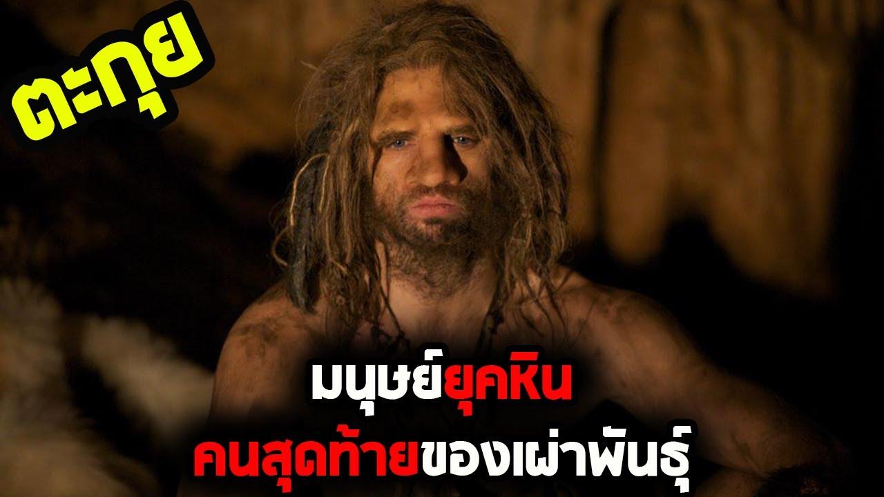 เค้าคือมนุษย์นีแอนเดอธัล..คนสุดท้าย l สปอยหนัง l - ดึกดำบรรพ์พันธุ์มนุษย์หิน